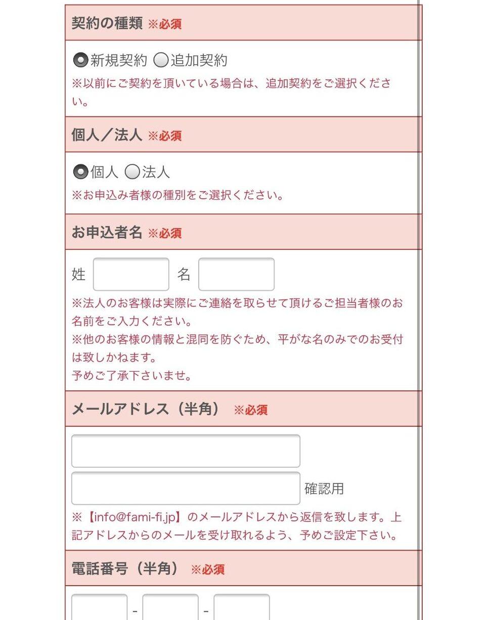 Famifi申し込みフォーム