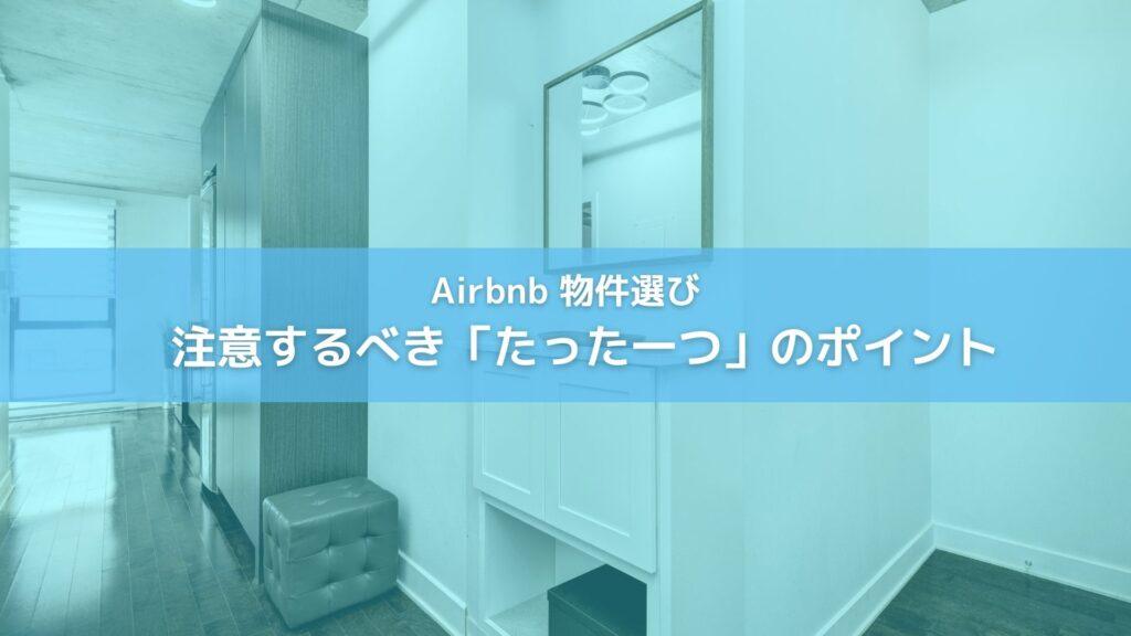 Airbnbタイトル画像
